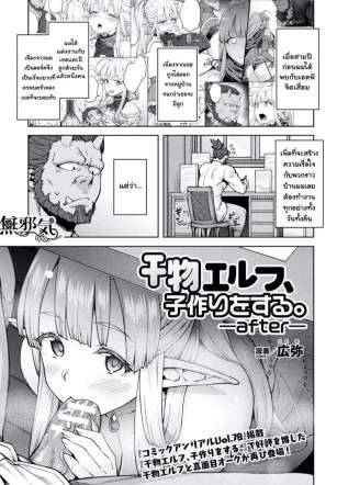 ก็อยากสี้อ่ะ – [Hiroya] Himono Elf, Kozukuri o Suru.-after- (COMIC Unreal 2020-02 Vol. 83)
